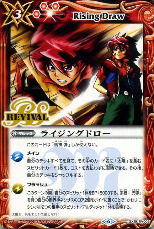 ライジングドロー【プロモーションカード】