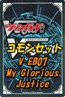 ヴァンガード 「My Glorious Justice」コモン全30種 x 各1枚セット