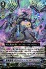 蒼嵐覇竜 グローリー・メイルストローム【VR】