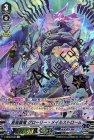 蒼嵐覇竜 グローリー・メイルストローム【XVR】
