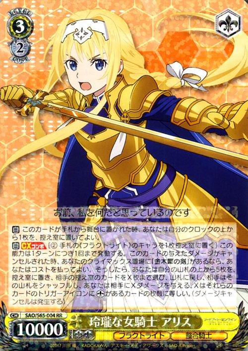 玲瓏な女騎士 アリス【RR】