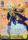 玲瓏な女騎士 アリス【SP】※箔押しサイン(茅野愛衣)