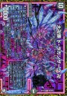 大卍罪 ド・ラガンザーク 卍【マスターレア】