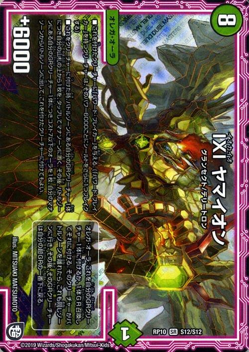 IXI ヤマイオン【スーパーレア】