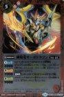 神陽竜サーガドラゴン【レア】