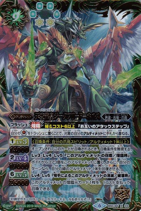 天空龍皇ジークフリード=ホルス【Xレア】