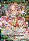 羅菌姫 ウェディ【スーパーレア】