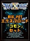 ウィクロス WXK-07「エクスプロード」コモン46種×1枚セット