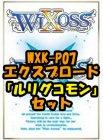 ウィクロス WXK-07「エクスプロード」ルリグコモン19種×1枚セット