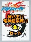神バディファイト「神VS王!!竜神超決戦!!」レアリティ『並』全16種 x 各4枚セット