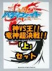 神バディファイト「神VS王!!竜神超決戦!!」レアリティ『上』全14種 x 各4枚セット