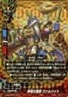 神竜の軍師 ヴァルハイト【ガチレア】