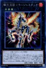 転生炎獣 ミラージュスタリオ【シークレットレア】【キズあり!プレイ用】