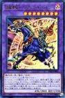 超魔導騎士−ブラック・キャバルリー【ウルトラレア】【キズあり!プレイ用】