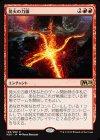 発火の力線【レア】