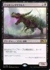 朽ちゆくレギサウルス【フォイル・レア】
