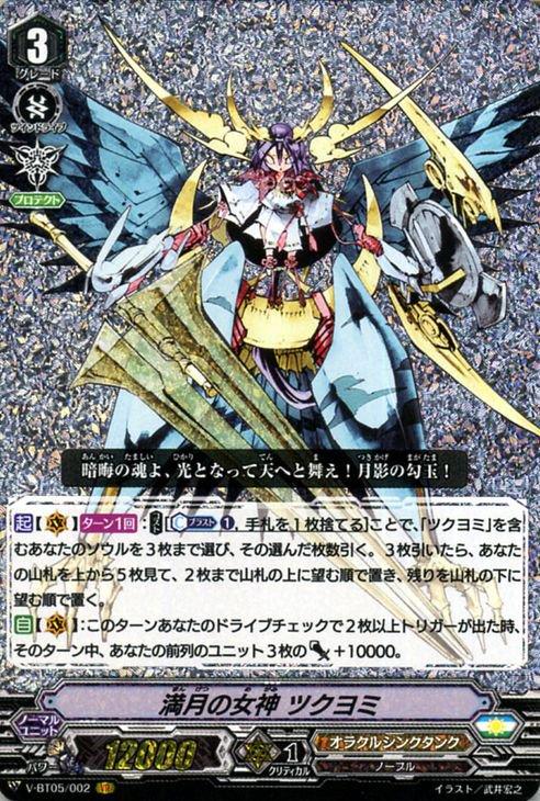 満月の女神 ツクヨミ【VR】