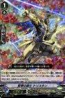 竪琴の騎士 トリスタン【RRR】