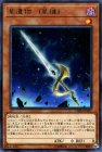 星遺物−『星鍵』【レア】