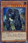礫岩の霊長−コングレード【シークレットレア】