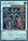 天威の龍鬼神【シークレットレア】