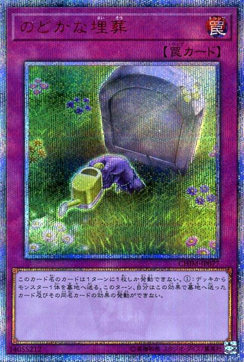 のどかな埋葬【20th シークレットレア】