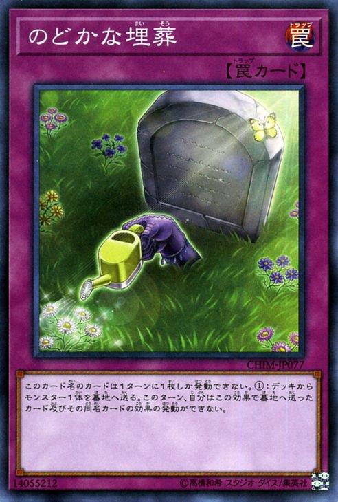 のどかな埋葬【スーパーレア】