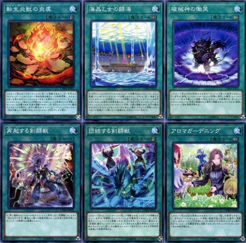 遊戯王 カオス・インパクト ノーマル魔法10種×1枚セット
