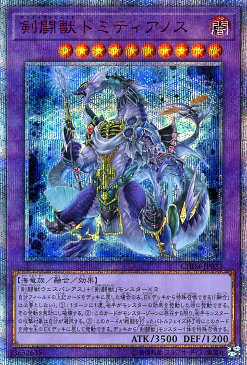剣闘獣 ドミティアノス【20th シークレットレア】