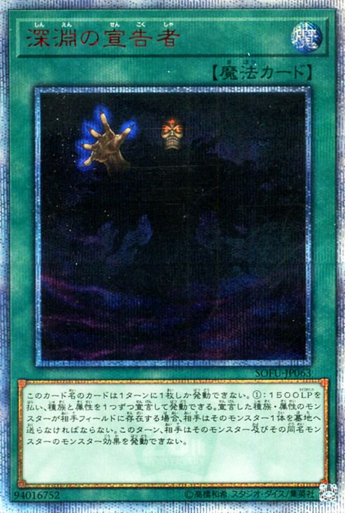 深淵の宣告者【20th シークレットレア】【キズあり!プレイ用】