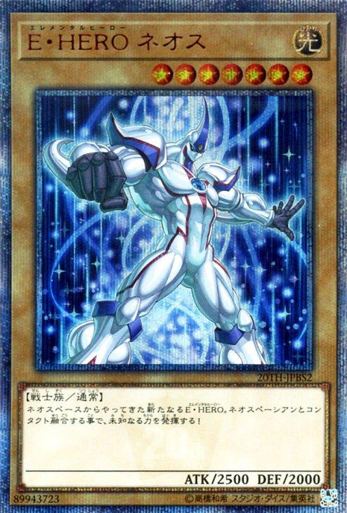 E・HERO ネオス【20th シークレットレア】【キズあり!プレイ用】
