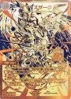 卍 デ・スザーク 卍【マスタードラゴンレア】