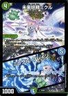 未来妖精ミクル/ミラクル・ブレイン【プロモーション】