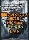 ヴァイスシュヴァルツ 「艦隊これくしょん -艦これ-」5th Phase クライマックスコモン全8種×4枚セット カード