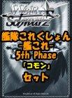 ヴァイスシュヴァルツ 「艦隊これくしょん -艦これ-」5th Phase コモン全30種×4枚セット カード