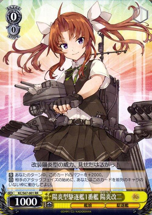 陽炎型駆逐艦1番艦 陽炎改二【RR】