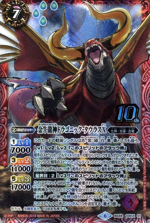 金牛龍神ドラゴニック・タウラスX【10th Xレア】