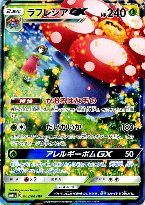 ラフレシアGX【RR】