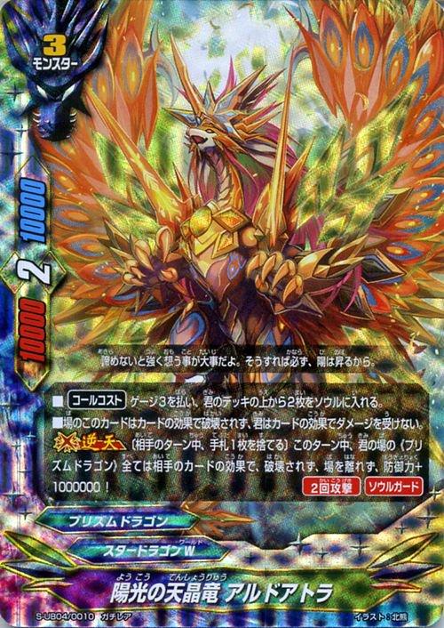 陽光の天晶竜 アルドアトラ【ガチレア】