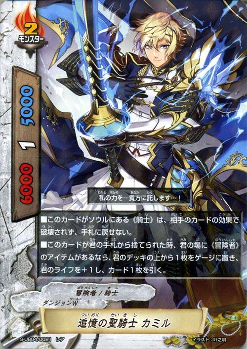 追憶の聖騎士 カミル【レア】