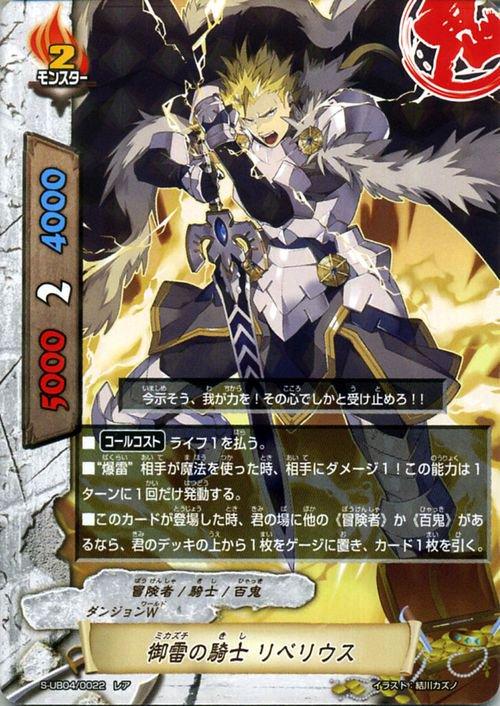 御雷の騎士 リベリウス【レア】