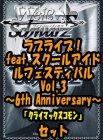 ヴァイスシュヴァルツ「ラブライブ! feat.スクールアイドルフェスティバル Vol.3〜6th Anniversary〜」クライマックスコモン全8種×4枚セット カード