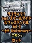 ヴァイスシュヴァルツ「ラブライブ! feat.スクールアイドルフェスティバル Vol.3〜6th Anniversary〜」コモン全25種×4枚セット カード