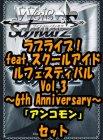ヴァイスシュヴァルツ「ラブライブ! feat.スクールアイドルフェスティバル Vol.3〜6th Anniversary〜」 アンコモン全27種×4枚セット カード