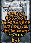 ヴァイスシュヴァルツ 「ラブライブ!サンシャイン!! feat.スクールアイドルフェスティバル〜6th Anniversary〜」クライマックスコモン全8種×4枚セット カード