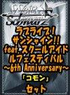 ヴァイスシュヴァルツ 「ラブライブ!サンシャイン!! feat.スクールアイドルフェスティバル〜6th Anniversary〜」コモン全25種×4枚セット カード
