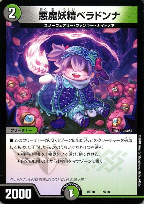 悪魔妖精ベラドンナ【プロモーション】