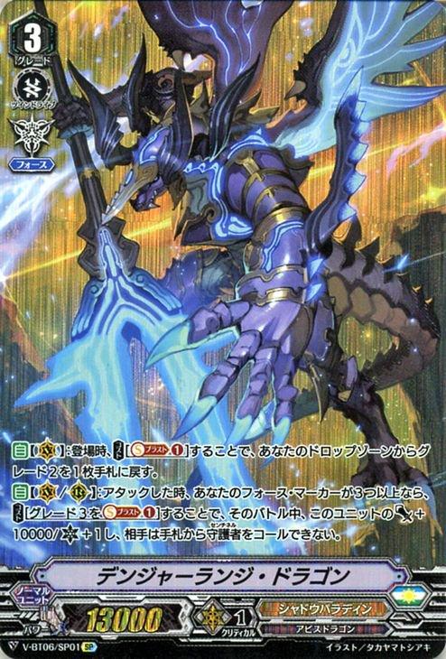 デンジャーランジ・ドラゴン【SP】