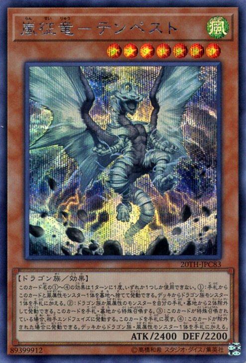 嵐征竜−テンペスト【シークレットレア】【キズあり!プレイ用】