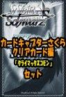 ヴァイスシュヴァルツ 「カードキャプターさくら クリアカード編」クライマックスコモン全8種×4枚セット カード